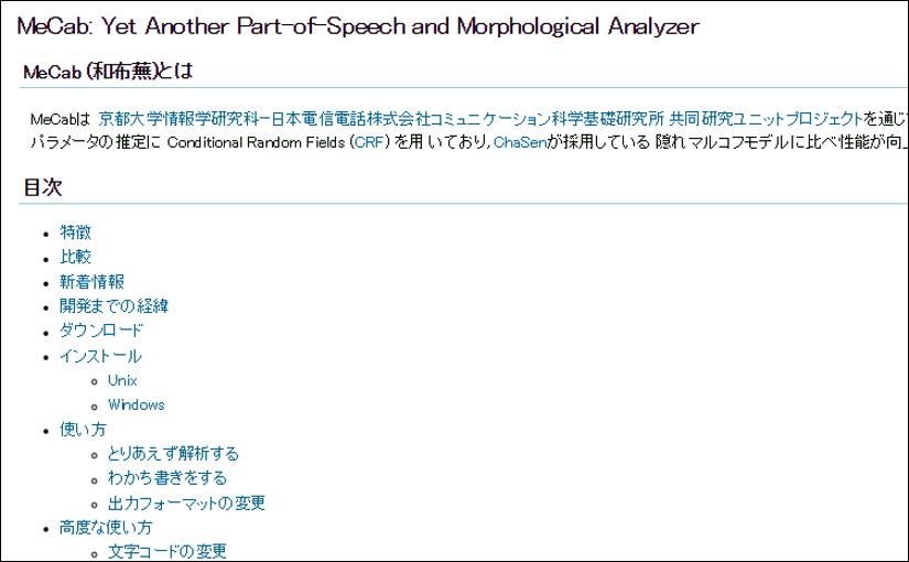 意外にあった!?日本語の形態素解析ツールまとめ – BITA デジマラボ