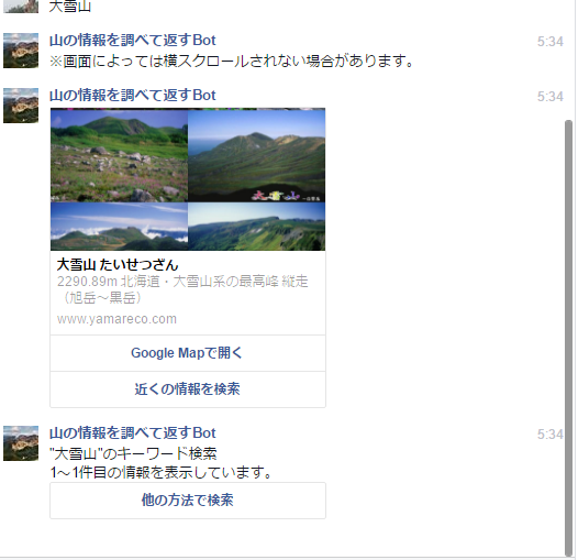 Facebook Messenger Bot:ヤマレコAPIで山の情報を検索して返すBot を作成 – Qiita