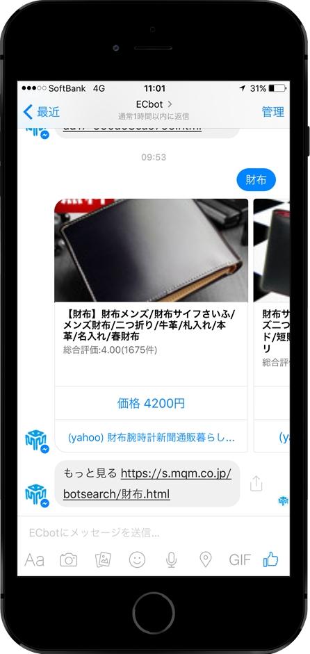 LINE、Facebook Messengerで大手通販モール商品を横断検索できるチャットボットのECbot(イーシーボット)β版をリリース|mqmのプレスリリース