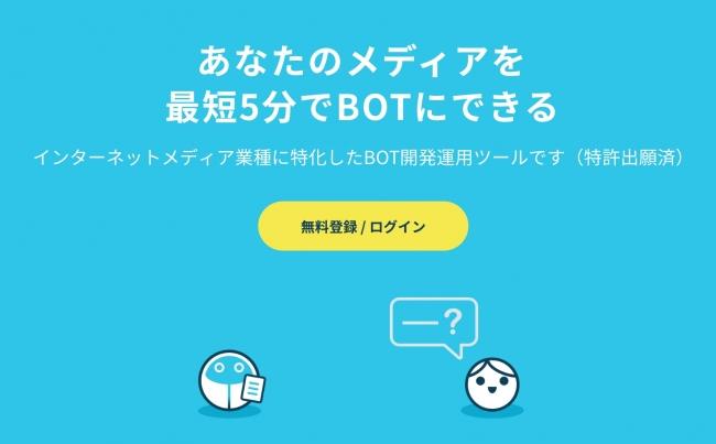 登録100社超のチャットボット版ワードプレス「BOT TREE for MEDIA(あなたのメディアを5分でBOTに)」の提供を開始|株式会社ZEALSのプレスリリース