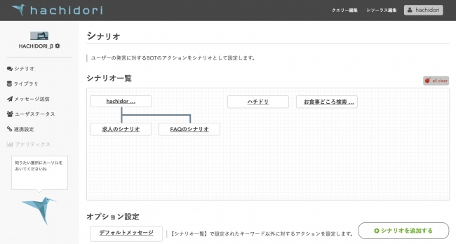 クロスプラットフォームチャットボットをブラウザだけで作れる「hachidori」β版を一般公開|株式会社ConUのプレスリリース