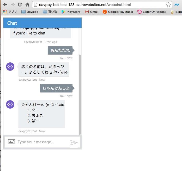 Webサイトに自作Botを埋め込む その1 -WebChatを使う- – Qiita