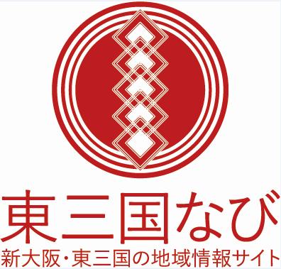 東三国なびコンシェルジュ担当「東 三郎」